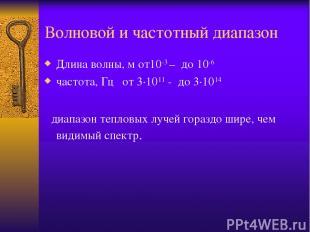 Волновой и частотный диапазон Длина волны, м от10-3 – до 10-6 частота, Гц от 3·1