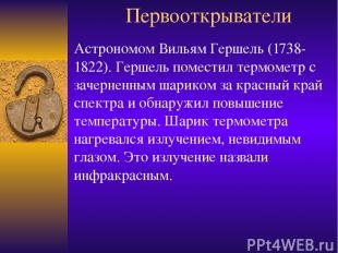 Первооткрыватели Астрономом Вильям Гершель (1738-1822). Гершель поместил термоме