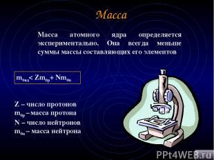 Масса Масса атомного ядра определяется экспериментально. Она всегда меньше суммы