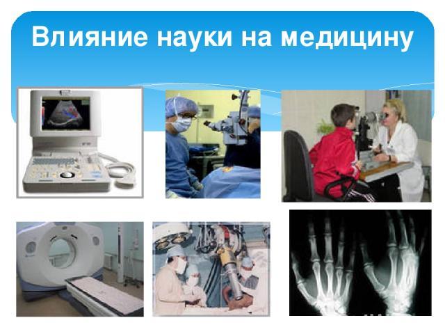 Влияние науки на медицину