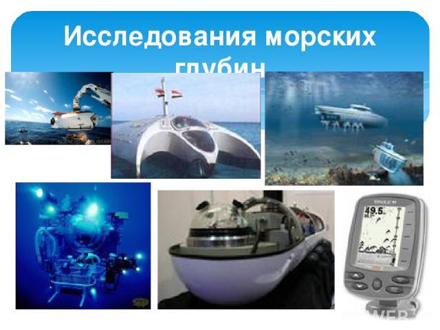 Исследования морских глубин