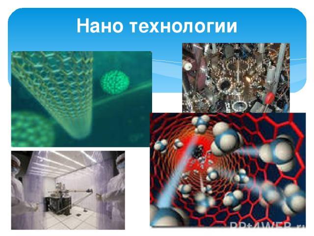 Нано технологии