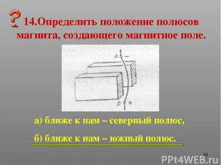 * 14.Определить положение полюсов магнита, создающего магнитное поле. а) ближе к