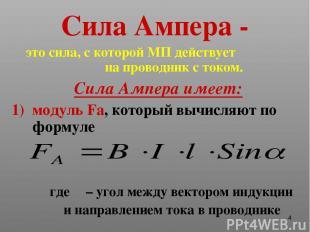 * Сила Ампера - это сила, с которой МП действует на проводник с током. Сила Ампе