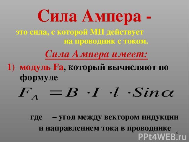 * Сила Ампера - это сила, с которой МП действует на проводник с током. Сила Ампера имеет: модуль Fа, который вычисляют по формуле где α – угол между вектором индукции и направлением тока в проводнике