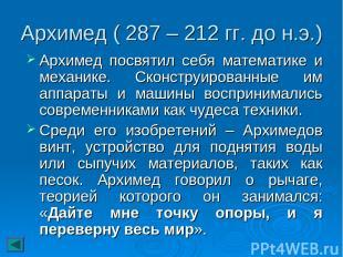 Архимед ( 287 – 212 гг. до н.э.) Архимед посвятил себя математике и механике. Ск