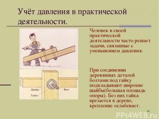 * Человек в своей практической деятельности часто решает задачи, связанные с уме