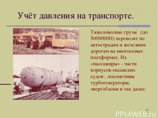 * Тяжеловесные грузы (до 5000000Н) перевозят по автострадам и железным дорогам н