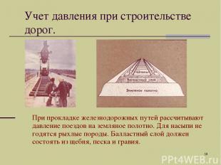 * При прокладке железнодорожных путей рассчитывают давление поездов на земляное