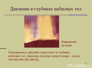 * Давление в глубинах небесных тел. Сверхвысокое давление существует в глубинах