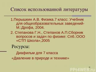 * Список использованной литературы 1.Перышкин А.В. Физика.7 класс: Учебник для о