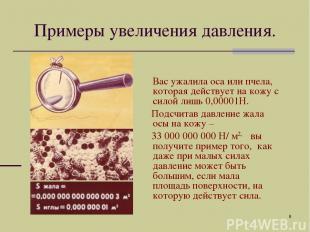 * Примеры увеличения давления. Вас ужалила оса или пчела, которая действует на к