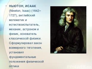 НЬЮТОН, ИСААК (Newton, Isaac) (1642–1727), английский математик и естествоиспыта