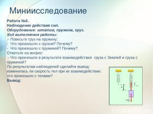 Миниисследование Работа №3. Наблюдение действия сил. Оборудование: штатив, пружи