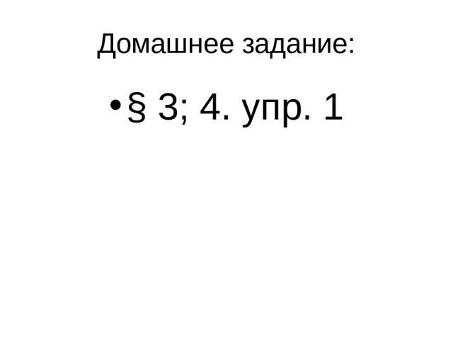 Домашнее задание: § 3; 4. упр. 1