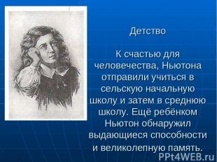 Детство К счастью для человечества, Ньютона отправили учиться в сельскую начальн