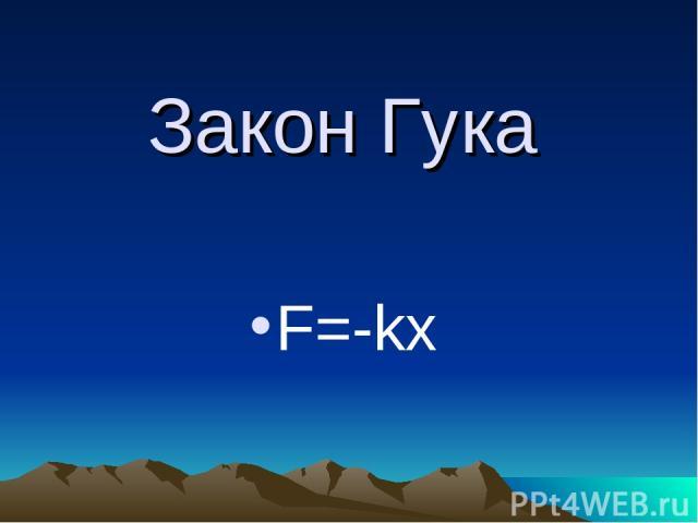 Закон Гука F=-kx