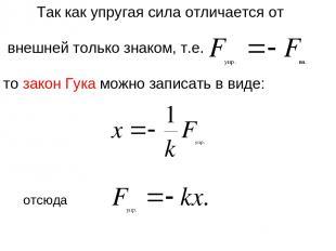 Так как упругая сила отличается от внешней только знаком, т.е. то закон Гука мож