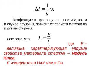 Коэффициент пропорциональности k, как и в случае пружины, зависит от свойств мат