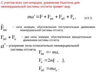 С учетом всех сил инерции, уравнение Ньютона для неинерциальной системы отсчета