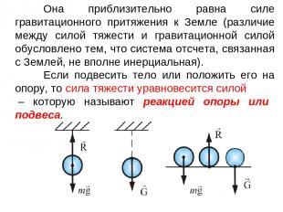 Она приблизительно равна силе гравитационного притяжения к Земле (различие между