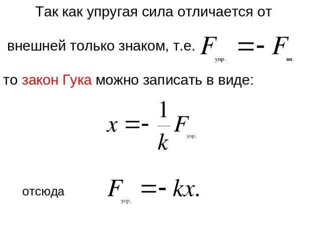 Так как упругая сила отличается от внешней только знаком, т.е. то закон Гука можно записать в виде: отсюда