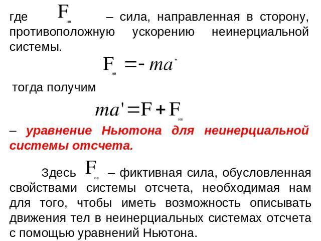 где – сила, направленная в сторону, противоположную ускорению неинерциальной системы. тогда получим – уравнение Ньютона для неинерциальной системы отсчета. Здесь – фиктивная сила, обусловленная свойствами системы отсчета, необходимая нам для того, ч…