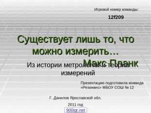 Существует лишь то, что можно измерить… Макс Планк Из истории метрологии и теори