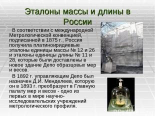 Эталоны массы и длины в России В соответствии с международной Метрологической ко