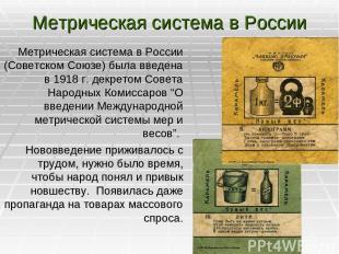 Метрическая система в России Метрическая система в России (Советском Союзе) была