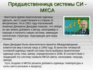 Предшественница системы СИ - МКСА Некоторое время практические единицы (джоуль,