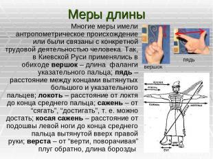 Меры длины Многие меры имели антропометрическое происхождение или были связаны с