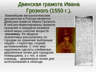Двинская грамота Ивана Грозного (1550 г.). Важнейшим метрологическим документом