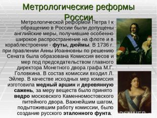 Метрологические реформы России Метрологической реформой Петра I к обращению в Ро