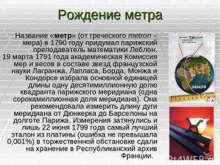 Рождение метра Название «метр» (от греческого metron – мера) в 1790году придума