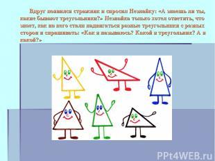 Вдруг появился стражник и спросил Незнайку: «А знаешь ли ты, какие бывают треуго