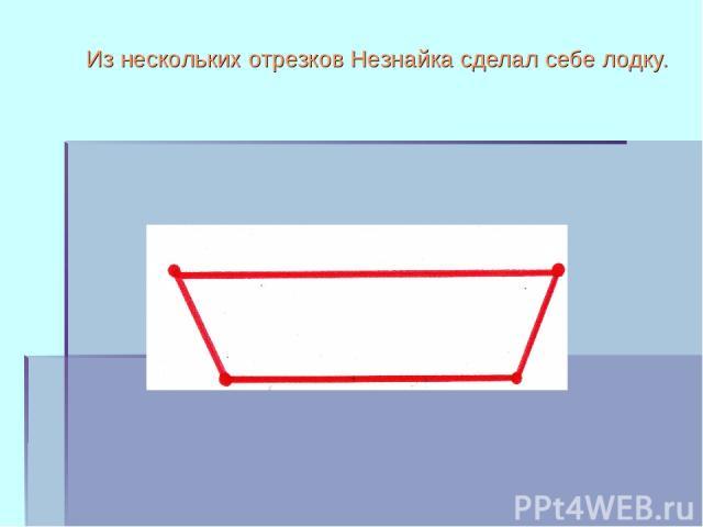 Из нескольких отрезков Незнайка сделал себе лодку.