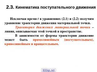 2.3. Кинематика поступательного движения Исключая время t в уравнениях (2.1) и (