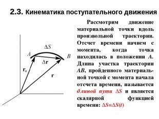 2.3. Кинематика поступательного движения Рассмотрим движение материальной точки
