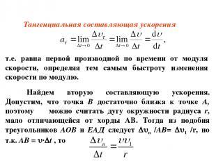 Тангенциальная составляющая ускорения т.е. равна первой производной по времени о