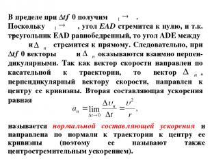 В пределе при ∆t→0 получим . Поскольку , угол ЕАD стремится к нулю, и т.к. треуг