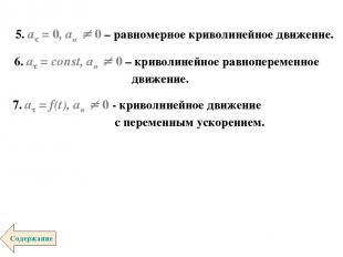 5. a = 0, an 0 – равномерное криволинейное движение. 6. a = const, an 0 – кривол