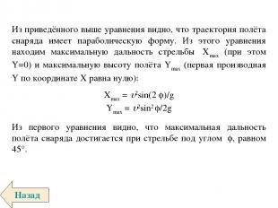 Из приведённого выше уравнения видно, что траектория полёта снаряда имеет парабо