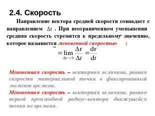 Мгновенная скорость – векторная величина, равная скорости материальной точки в ф