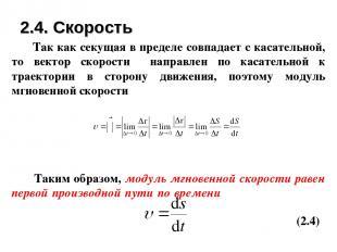 Так как секущая в пределе совпадает с касательной, то вектор скорости направлен