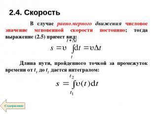 В случае равномерного движения числовое значение мгновенной скорости постоянно;