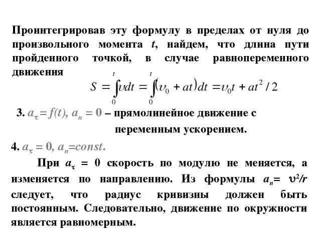 3. a = f(t), an = 0 – прямолинейное движение с переменным ускорением. 4. a = 0, an=const. При a = 0 скорость по модулю не меняется, а изменяется по направлению. Из формулы an= 2/r следует, что радиус кривизны должен быть постоянным. Следовательно, д…