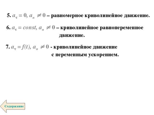 5. a = 0, an 0 – равномерное криволинейное движение. 6. a = const, an 0 – криволинейное равнопеременное движение. 7. a = f(t), an 0 - криволинейное движение с переменным ускорением. Содержание