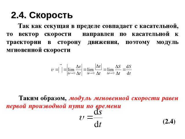 Так как секущая в пределе совпадает с касательной, то вектор скорости направлен по касательной к траектории в сторону движения, поэтому модуль мгновенной скорости Таким образом, модуль мгновенной скорости равен первой производной пути по времени (2.…