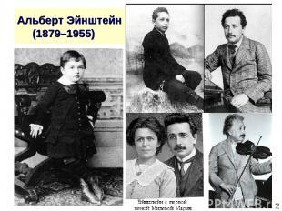 * Альберт Эйнштейн (1879–1955)